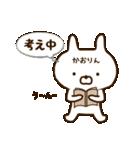 ☆かおりん☆の名前スタンプ(個別スタンプ:19)