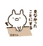 ☆かおりん☆の名前スタンプ(個別スタンプ:24)