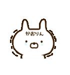 ☆かおりん☆の名前スタンプ(個別スタンプ:25)