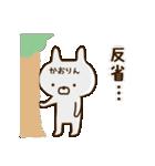 ☆かおりん☆の名前スタンプ(個別スタンプ:27)