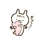 ☆かおりん☆の名前スタンプ(個別スタンプ:32)
