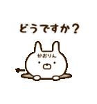 ☆かおりん☆の名前スタンプ(個別スタンプ:33)
