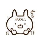 ☆かおりん☆の名前スタンプ(個別スタンプ:36)