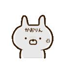 ☆かおりん☆の名前スタンプ(個別スタンプ:37)