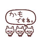 ♡う・さ・ぺ♡敬語スタンプ(個別スタンプ:16)