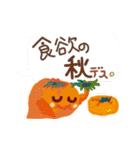 秋の色が好きな人専用★ジブンコレクション(個別スタンプ:04)