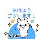 (40個入)石井の元気な敬語入り名前スタンプ(個別スタンプ:01)