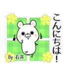 (40個入)石井の元気な敬語入り名前スタンプ(個別スタンプ:02)