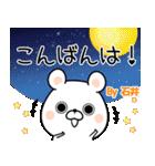 (40個入)石井の元気な敬語入り名前スタンプ(個別スタンプ:03)