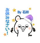 (40個入)石井の元気な敬語入り名前スタンプ(個別スタンプ:04)