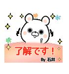 (40個入)石井の元気な敬語入り名前スタンプ(個別スタンプ:06)