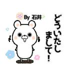 (40個入)石井の元気な敬語入り名前スタンプ(個別スタンプ:08)