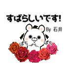 (40個入)石井の元気な敬語入り名前スタンプ(個別スタンプ:10)