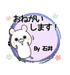(40個入)石井の元気な敬語入り名前スタンプ(個別スタンプ:18)