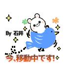 (40個入)石井の元気な敬語入り名前スタンプ(個別スタンプ:21)
