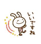 ウサギなだけに3(敬語編)(個別スタンプ:09)