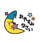 ゆるふわ敬語スタンプ①(個別スタンプ:08)