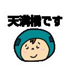 京阪電車の友(個別スタンプ:04)