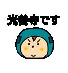 京阪電車の友(個別スタンプ:20)