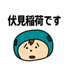 京阪電車の友(個別スタンプ:33)