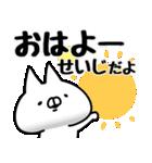 【せいじ】専用(個別スタンプ:01)