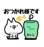 【せいじ】専用(個別スタンプ:03)