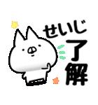 【せいじ】専用(個別スタンプ:05)