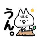 【せいじ】専用(個別スタンプ:07)