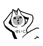 【せいじ】専用(個別スタンプ:08)