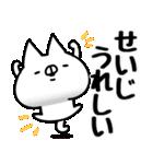 【せいじ】専用(個別スタンプ:09)