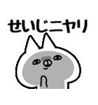 【せいじ】専用(個別スタンプ:11)
