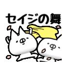 【せいじ】専用(個別スタンプ:12)