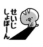 【せいじ】専用(個別スタンプ:13)