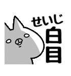 【せいじ】専用(個別スタンプ:15)