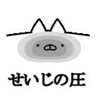 【せいじ】専用(個別スタンプ:16)