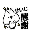 【せいじ】専用(個別スタンプ:18)
