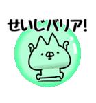 【せいじ】専用(個別スタンプ:20)