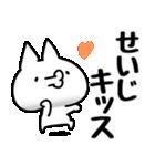 【せいじ】専用(個別スタンプ:22)