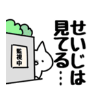 【せいじ】専用(個別スタンプ:23)