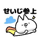 【せいじ】専用(個別スタンプ:24)