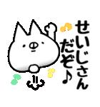 【せいじ】専用(個別スタンプ:25)