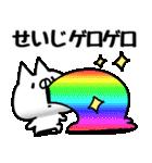 【せいじ】専用(個別スタンプ:33)
