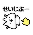 【せいじ】専用(個別スタンプ:34)