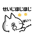 【せいじ】専用(個別スタンプ:35)