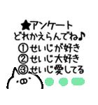 【せいじ】専用(個別スタンプ:39)