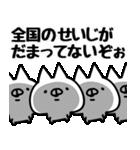 【せいじ】専用(個別スタンプ:40)