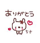 ★ち・さ・ち・ゃ・ん★(個別スタンプ:2)