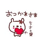 ★ち・さ・ち・ゃ・ん★(個別スタンプ:3)