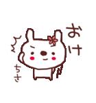 ★ち・さ・ち・ゃ・ん★(個別スタンプ:5)