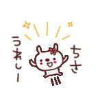 ★ち・さ・ち・ゃ・ん★(個別スタンプ:6)